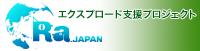 Ra.japan支援プロジェクト