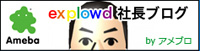 エクスプロード社長ブログ By アメブロ