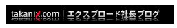 takanix.com|エクスプロード社長ブログ